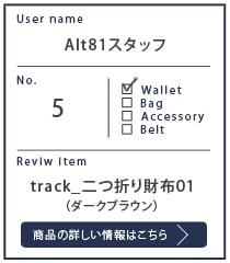 Alt81スタッフtrack_二つ折り財布01_ダークブラウン 6カ月使用