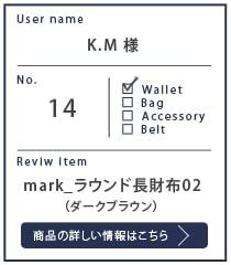Alt81ご愛用者様レビュー  K.M様 mark_ラウンド長財布02_ダークブラン 9カ月使用