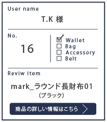 Alt81ご愛用者様レビュー T.K様 mark_ラウンド長財布01_ブラック 1年5カ月使用