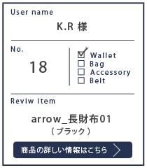 Alt81ご愛用者様レビュー K.R様 arrow_長財布01_ブラック 約1年間使用