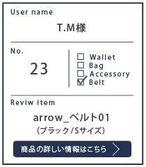 Alt81ご愛用者様レビュー T.M様 arrow_ベルト01_Sブラック8カ月使用