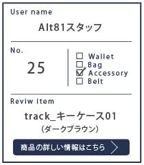 Alt81スタッフ track_キーケース01_ダークブラン 約1年使用