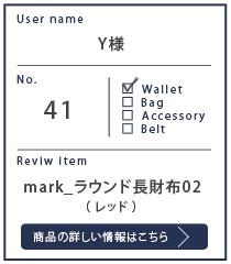 Alt81ご愛用者様レビュー Y様 mark_ラウンド長財布02_レッド 約1年使用