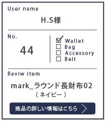 Alt81ご愛用者様レビュー H.S様 mark_ラウンド長財布02_ネイビー 約1年使用