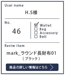 Alt81ご愛用者様レビュー H.S様 mark_ラウンド長財布02_ブラック 5年4カ月使用
