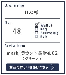 Alt81ご愛用者様レビュー H.O様 mark_ラウンド長財布02_グリーン 約3年使用