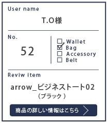 Alt81ご愛用者様レビュー T.O様 arrow_ビジネストート02_ブラック 1年3カ月使用