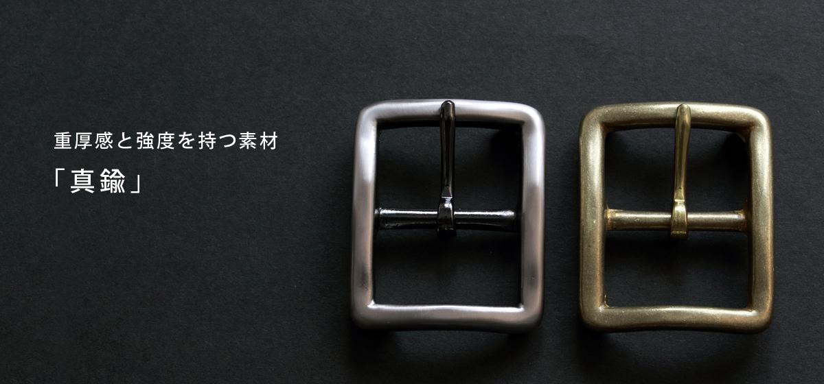 重厚感と強度を持つ素材「真鍮」