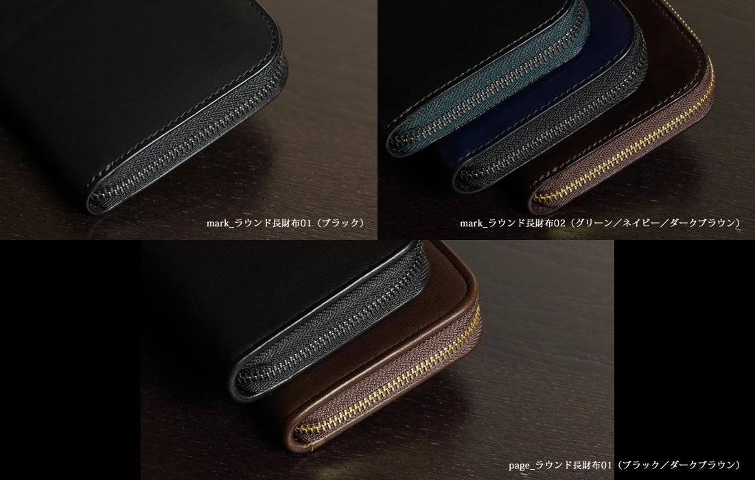 Alt81ラウンド長財布4型比較/ステッチと金具の色