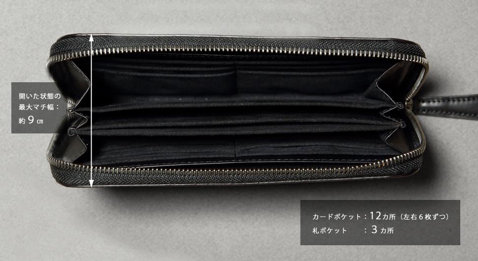 Alt81ラウンド長財布4型比較/track_ラウンド長財布01の収納力と開きやすさ