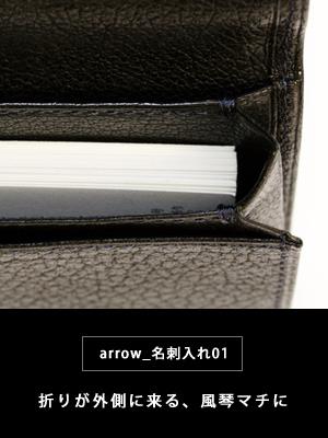 arrow_名刺入れ01の風琴マチ