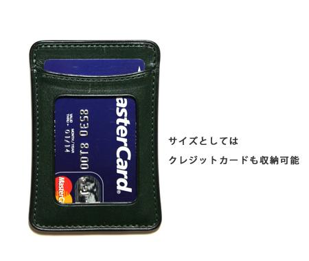 クレジットカードも収納可能なサイズ