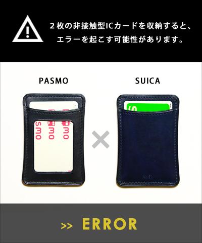 2枚の非接触型ICカードを重ねるエラーについて