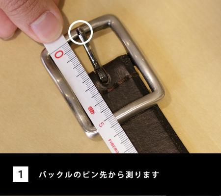 ベルトのサイズの測り方①