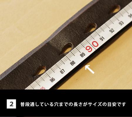 ベルトのサイズの測り方②