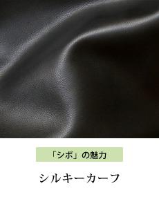 シルキーカーフ
