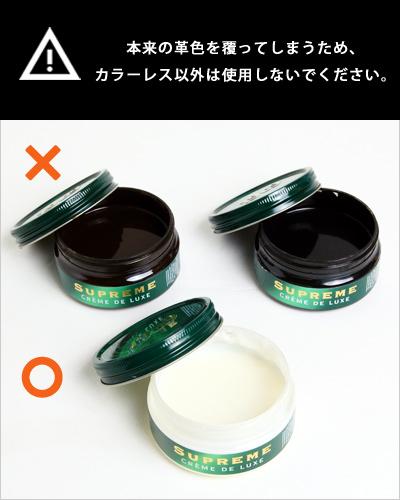 カラーレス以外の色付き1909シュプリームクリームを使用しないでください