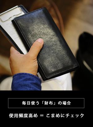 毎日使う「財布」の場合