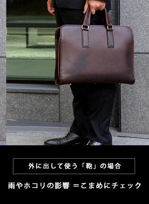 外で使う「鞄」の場合