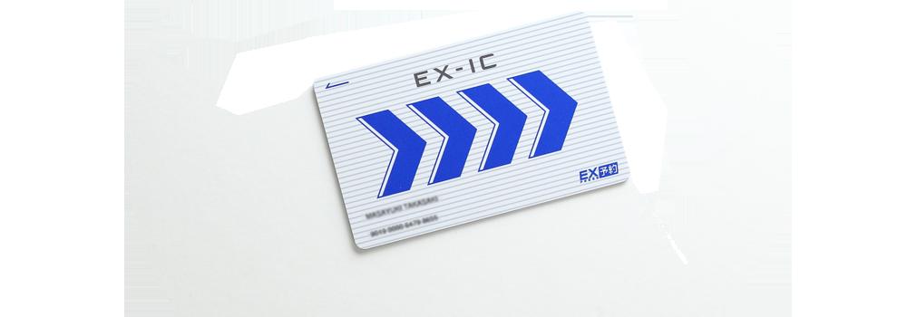 EX-ICカードの使い方とお得なIC早特についてまとめ …