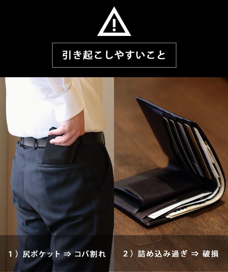 二つ折り財布の壊れやすい箇所と予防策