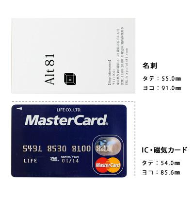 名刺とクレジットカードのサイズ比較