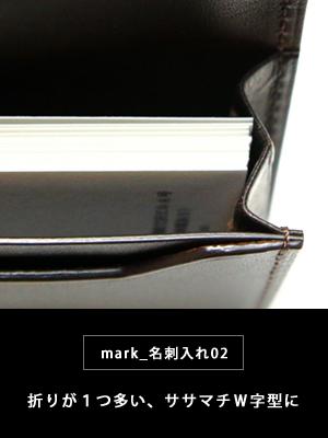 mark_名刺入れ01とpage_名刺入れ01のササマチW字型