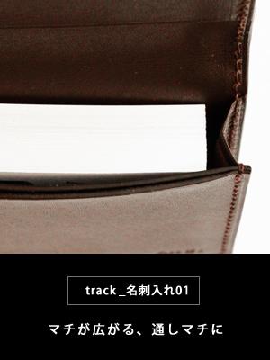 track_名刺入れ01の通しマチ