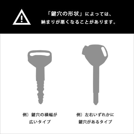 鍵穴の形状によって納まりにくい鍵の例