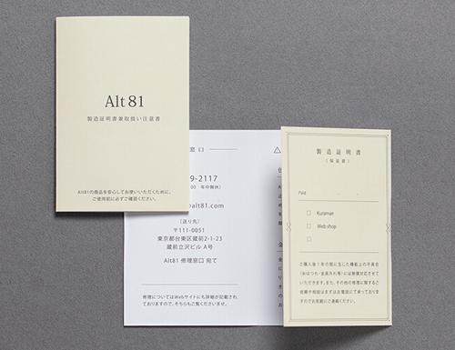 Alt81の保証書