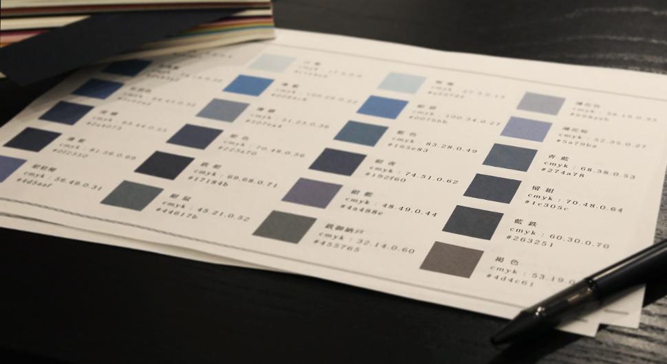私たちが使う「藍鉄色」