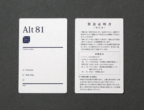 Alt81製造証明書